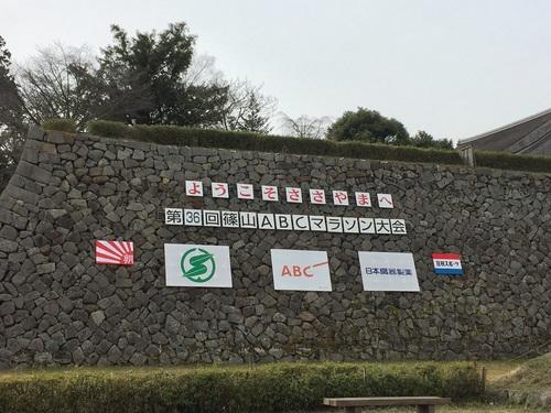 篠山マラソン2.jpg